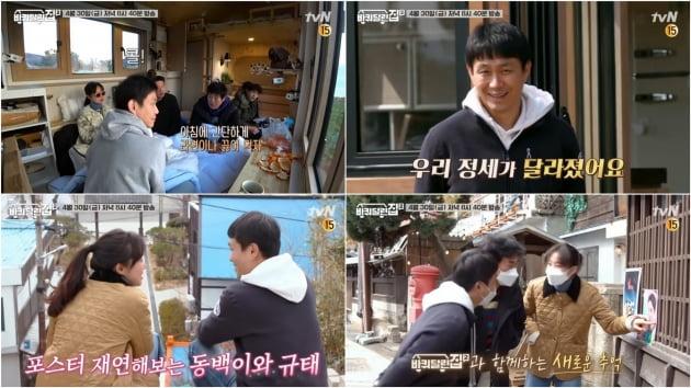 '바퀴 달린 집2' 4화/ 사진=tvN 제공