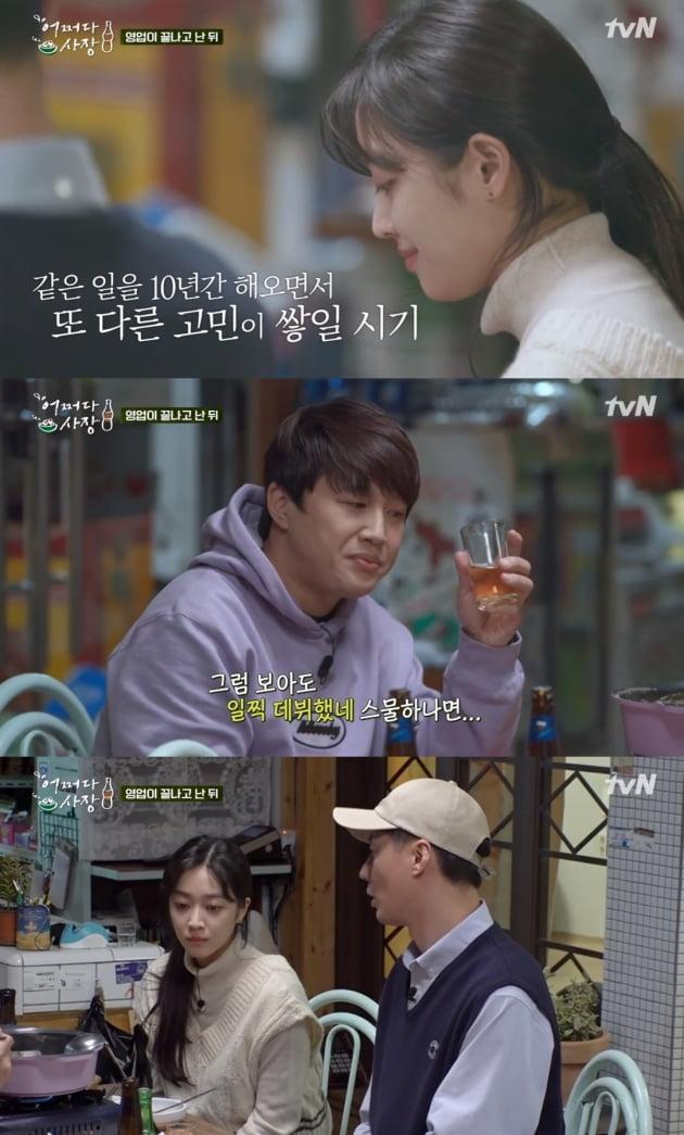 /사진=tvN '어쩌다 사장' 방송화면