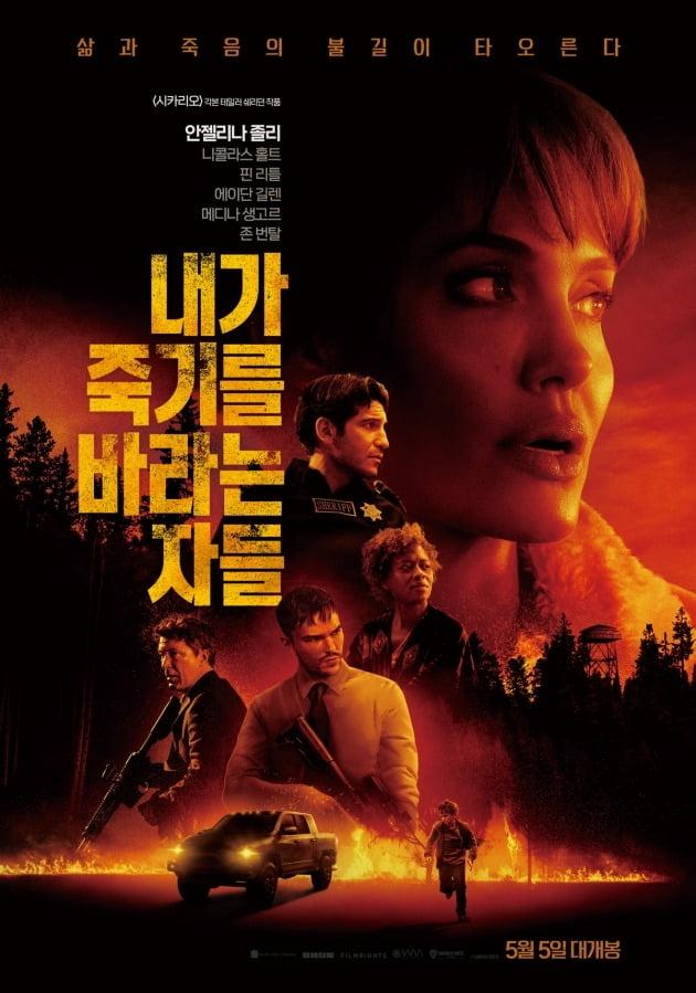영화 '내가 죽기를 바라는 자들' 포스터 / 사진제공=워너브러더스 코리아