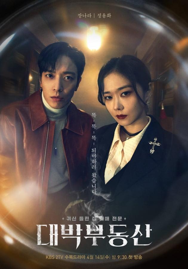 /사진=KBS 2TV 수목드라마 '대박부동산' 포스터