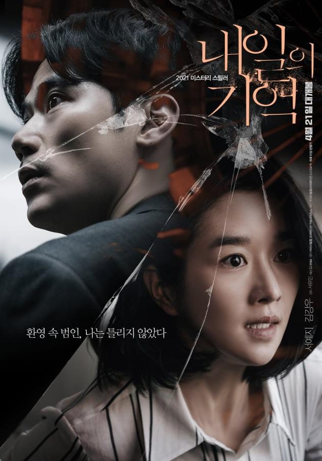 영화 '내일의 기억' 포스터./ 사진제공=아이필름 코퍼레이션