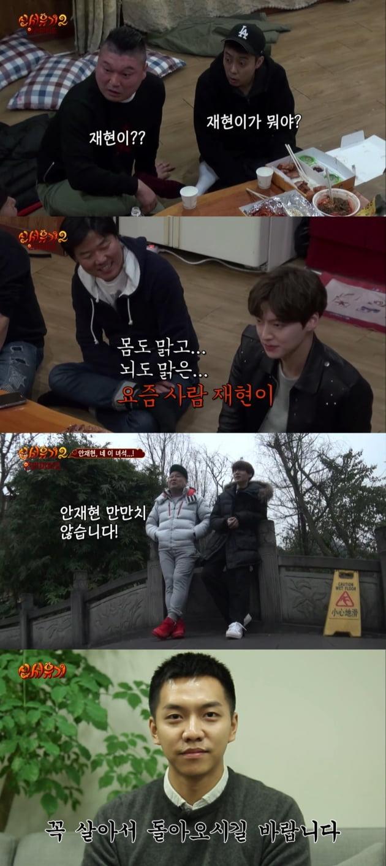 안재현이 처음 합류한 '신서유기2'/ 사진=tvN 캡처