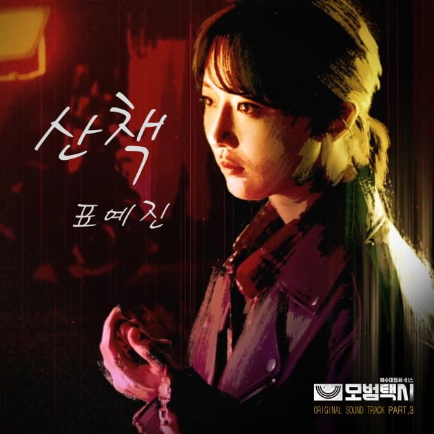 표예진, '모범택시' OST 가창 /사진=SBS 제공