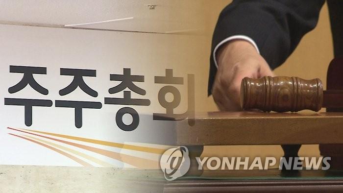 """대신지배연 """"올해 주총, 법개정으로 정관변경 안건 증가"""""""