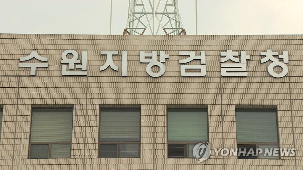 """사세행, 수원지검 수사팀 고발…""""직권남용"""""""