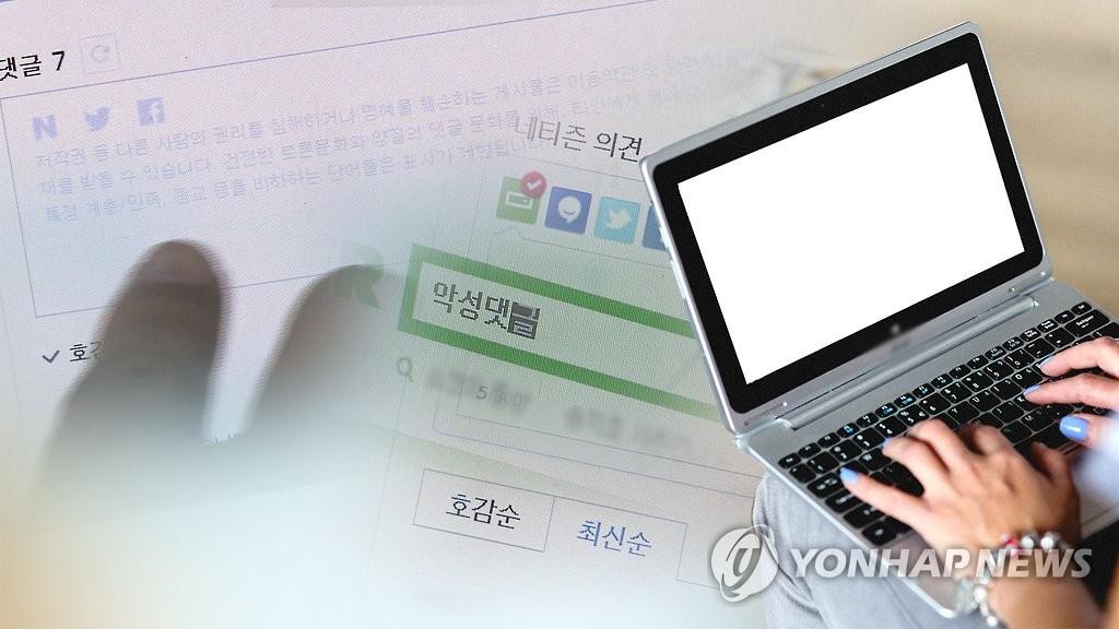 """""""온라인 거짓글 명예훼손 처벌 정당""""…헌재, 합헌 판단"""