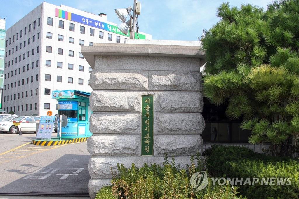 서울시교육청, AI 교육 위한 '인공지능·창의융합교육팀' 신설