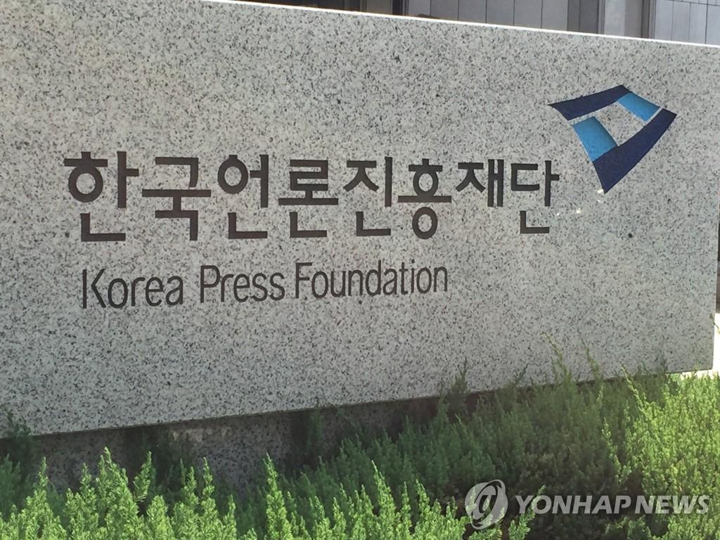 한국언론진흥재단, 미디어 스타트업 지원 14개사 선정