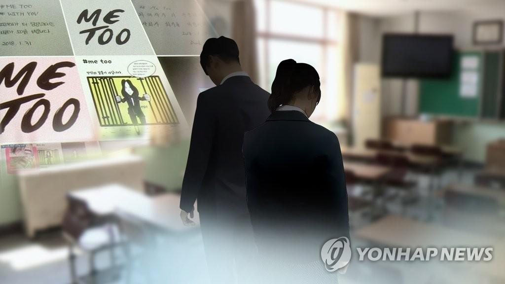 """'스쿨미투' 용화여고 교사 """"파면 취소해달라"""" 소송 패소"""