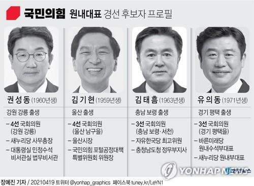 국민의힘, 오늘 새 원내대표 선출…4파전