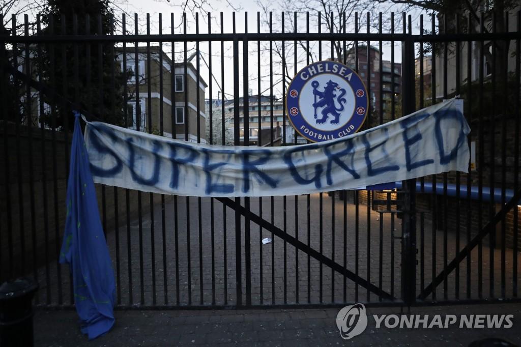 EPL 빅6 탈퇴로 '슈퍼리그 삼일천하'…성난 팬심이 끝냈다