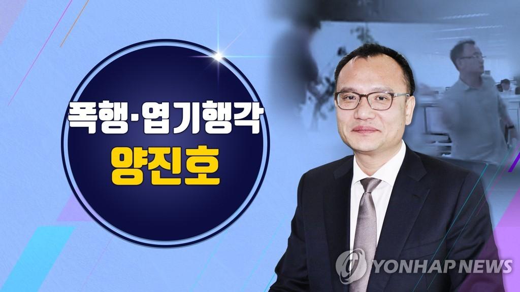 '갑질폭행·엽기행각' 양진호 징역 5년 확정(종합)