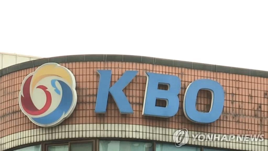 KBO, 유소년 야구 장학금 2억4천만원 지원…5월 11일까지 접수