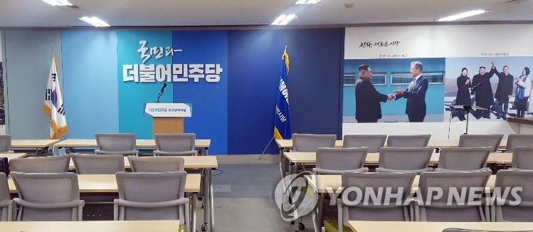 """민주당 부산시당 """"두 전직 대통령 사면요구는 시대착오적"""""""