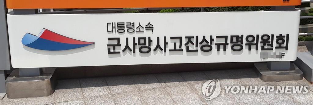 """군사망조사위 위원장 사의…""""천안함 유족에 상처드려 송구""""(종합)"""