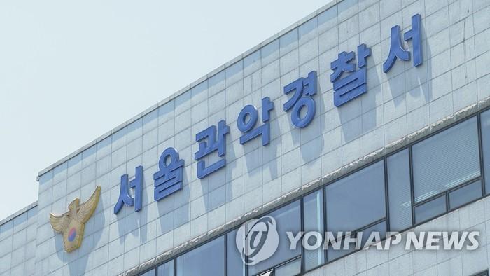 """""""검사에게 무릎…"""" 후배 경찰에 막말 논란…서장이 사과"""