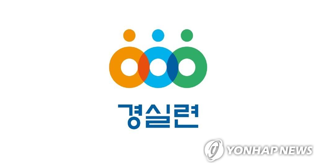 """경실련 """"민심, 정권심판 택해…오세훈은 민생 회복해야"""""""