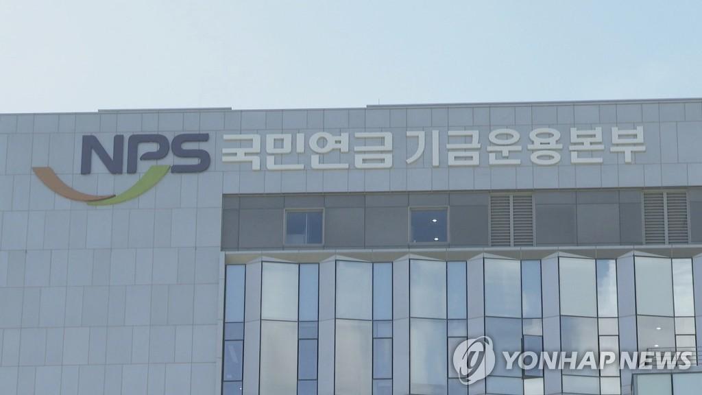 """국민연금 국내주식 비중↑…증권가 """"순매도 줄이는 효과"""""""