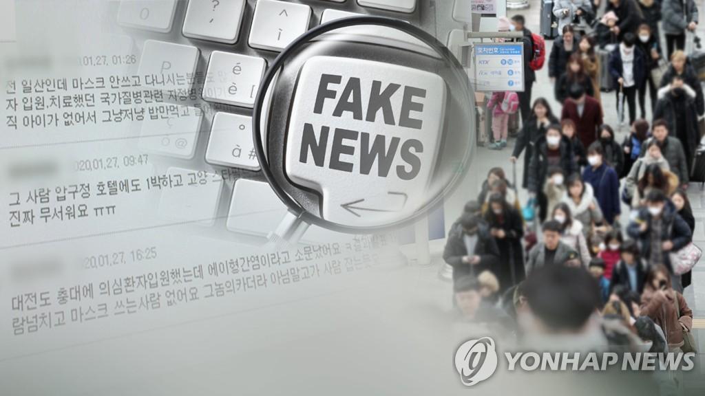 포털·커뮤니티에 뜬 코로나 가짜뉴스, 사업자가 직접 삭제한다