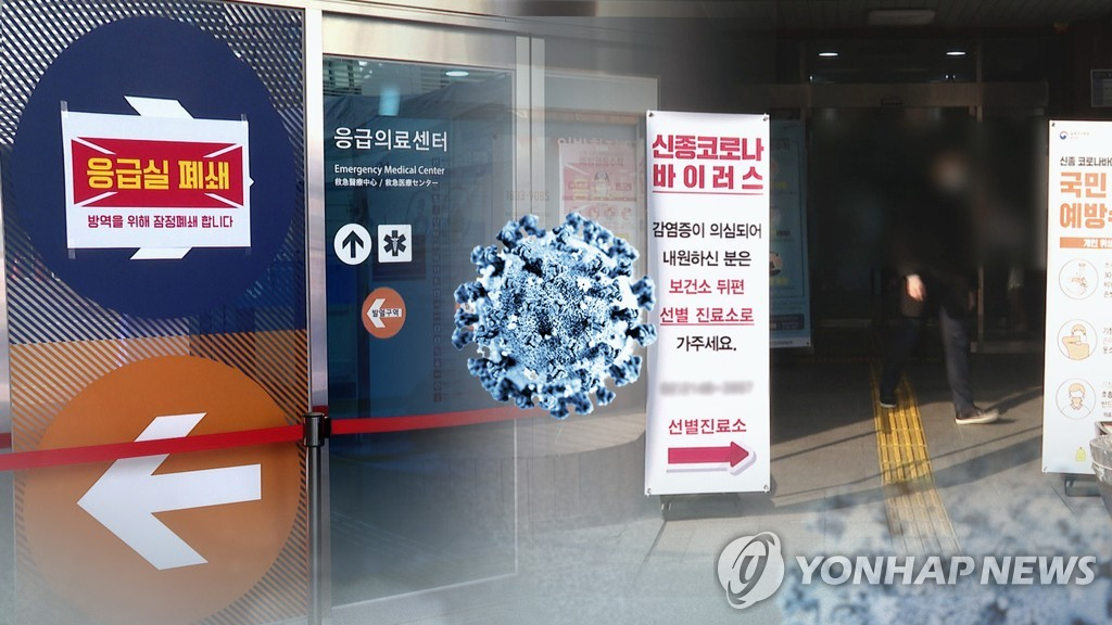 서울 송파구 고등학교서 집단 감염…학생 7명·교직원 1명 확진