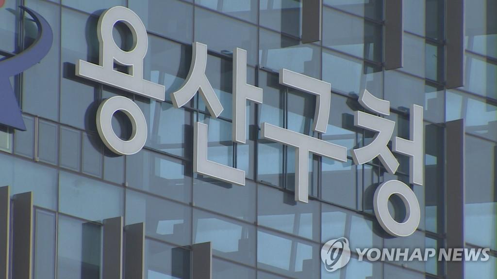 서울 용산구, 아동학대 신고 24시간 접수