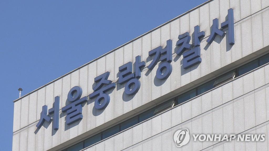 서울 중랑경찰서에서 3명 확진…시설 방역조치