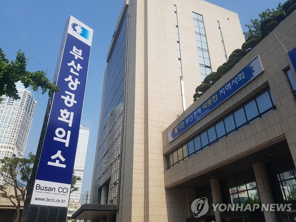 부산상의 사무국 조직개편…실·본부 통폐합, 전문팀 배치