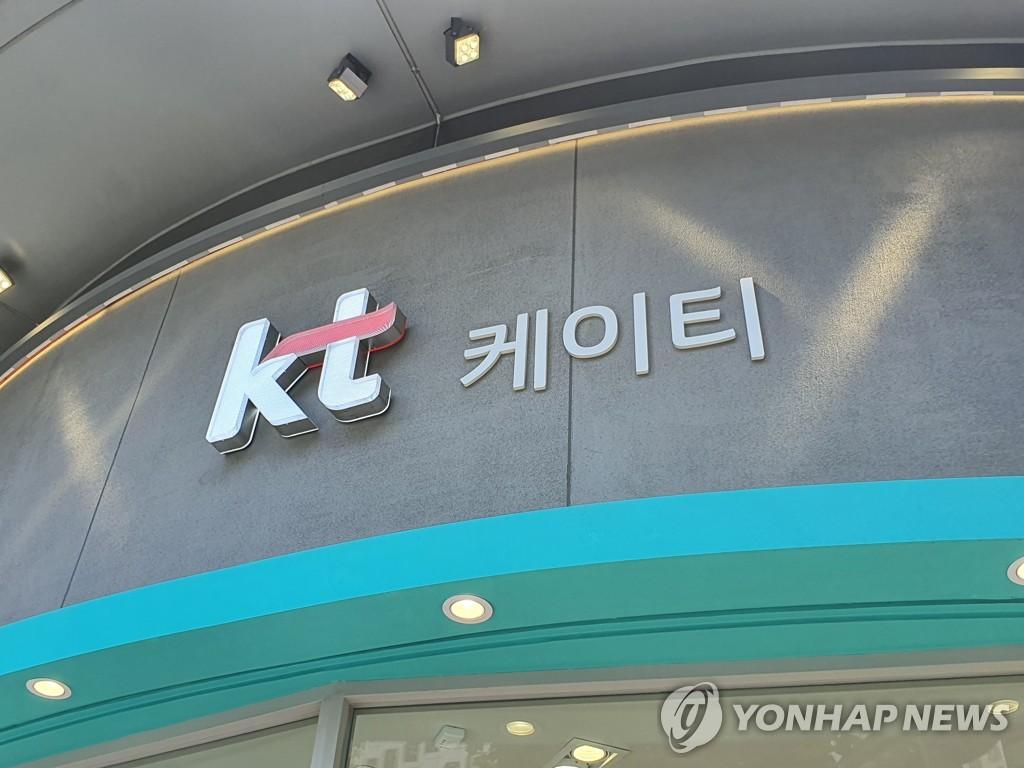 검찰 '국회의원 쪼개기 후원' 수사 재개…KT임원 조사