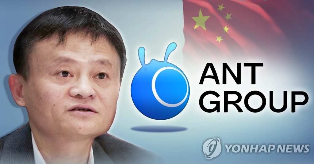"""중국 중앙은행 """"앤트그룹, 금융지주회사로 개편""""(종합)"""