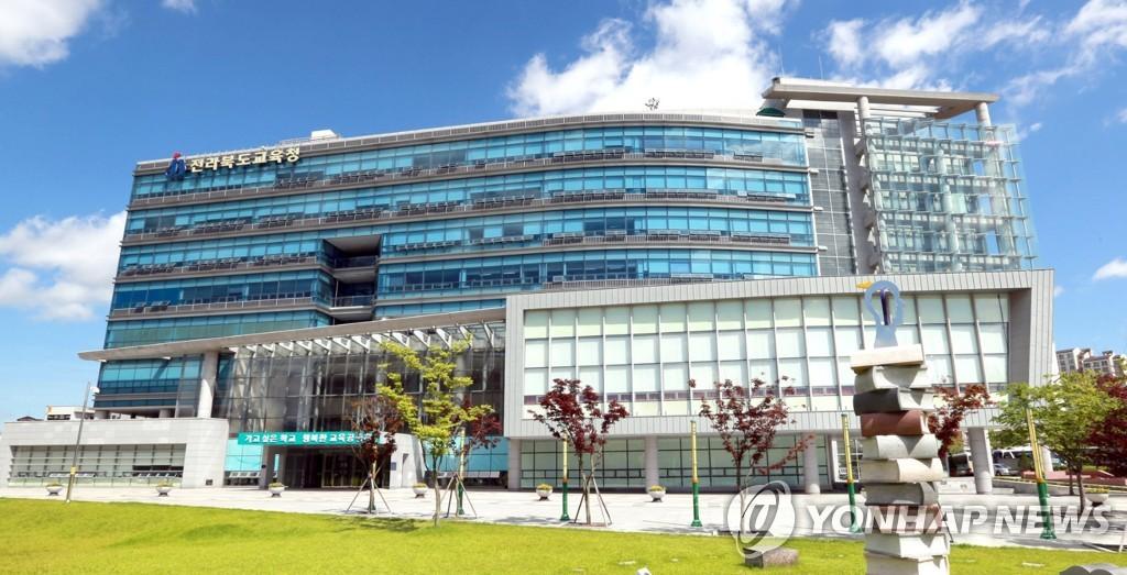 전북 학교 체육시설 이용 편리해진다…예약시스템 5월 구축