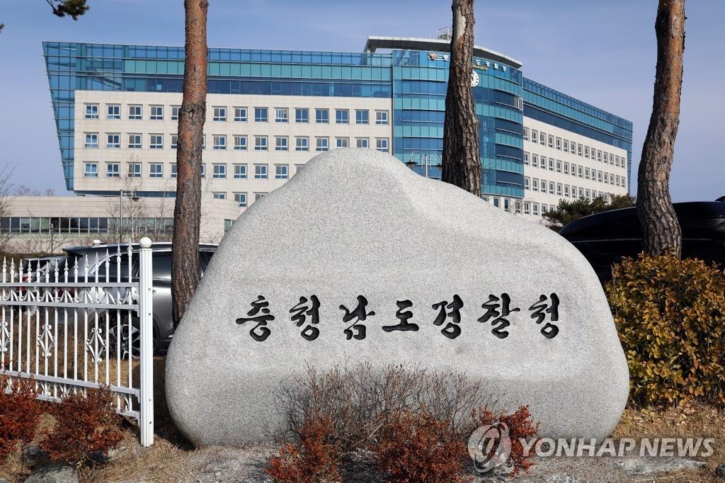 충남도 자치경찰제 출범식 무기 연기…위원장 파출소 논란 영향