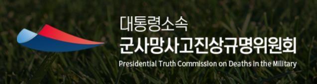 군사망조사위, 내일 '천안함 진정' 회의 소집…기각 가능성