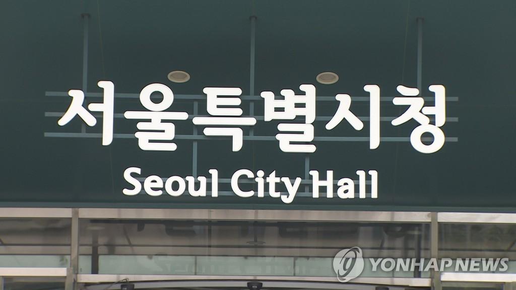 서울시, 무급휴직 고용유지지원금 1만3천여명에 지급