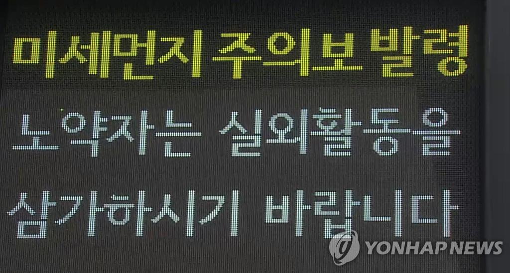 인천 영종·영흥권 오후 1시 미세먼지주의보 발령