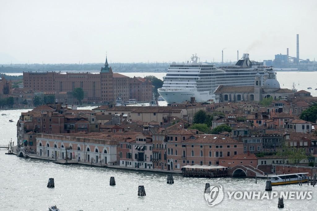 대형 크루즈선 타고 베네치아 구경 이제는 옛말