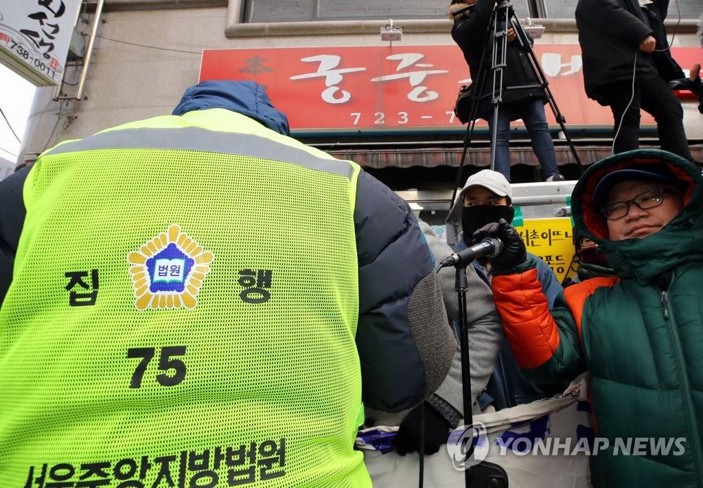 궁중족발 사장, 정부·건물주 상대 소송 2심 패소