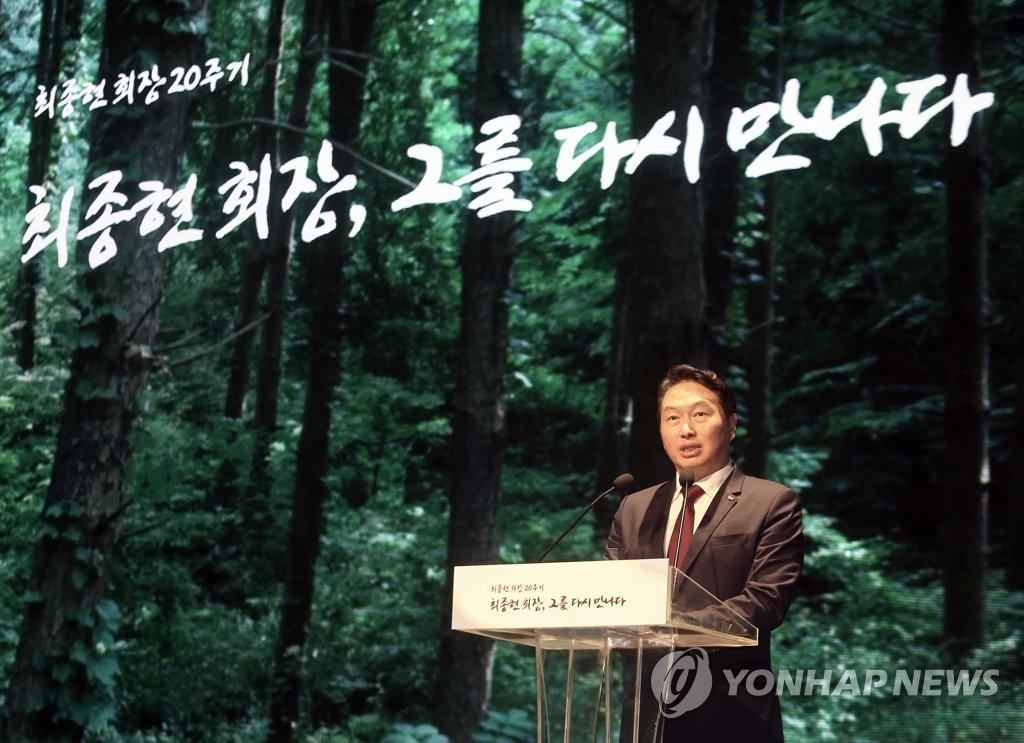 """SK그룹 창립 68주년…최태원 """"새로운 기업가 정신 일궈야"""""""