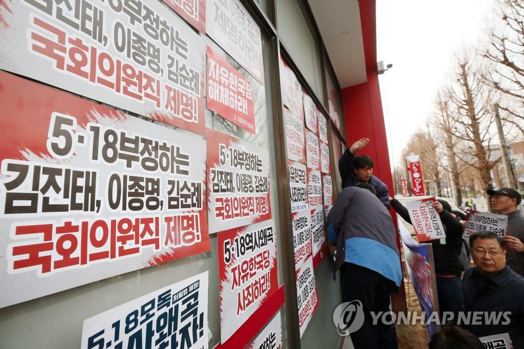 '막말 정치인 사퇴하라' 김진태 낙선 운동한 진보단체 벌금형