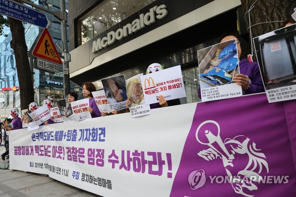 檢, '햄버거병' 논란 한국맥도날드 또 무혐의 처분