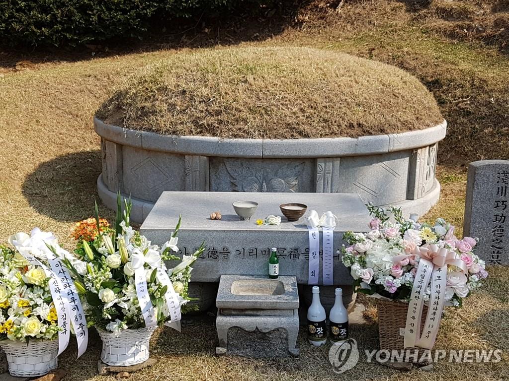 '조선을 사랑한 일본인' 아사카와 다쿠미 90주기 추모식