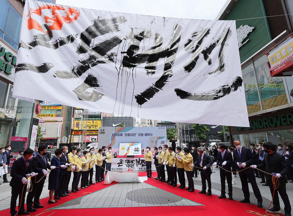 '온통대전 1주년'…5월 100만원 충전·캐시백도 최대 15%