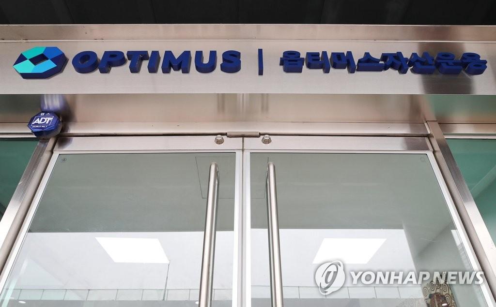 검찰, '옵티머스 연루' 세보테크 前부회장 기소