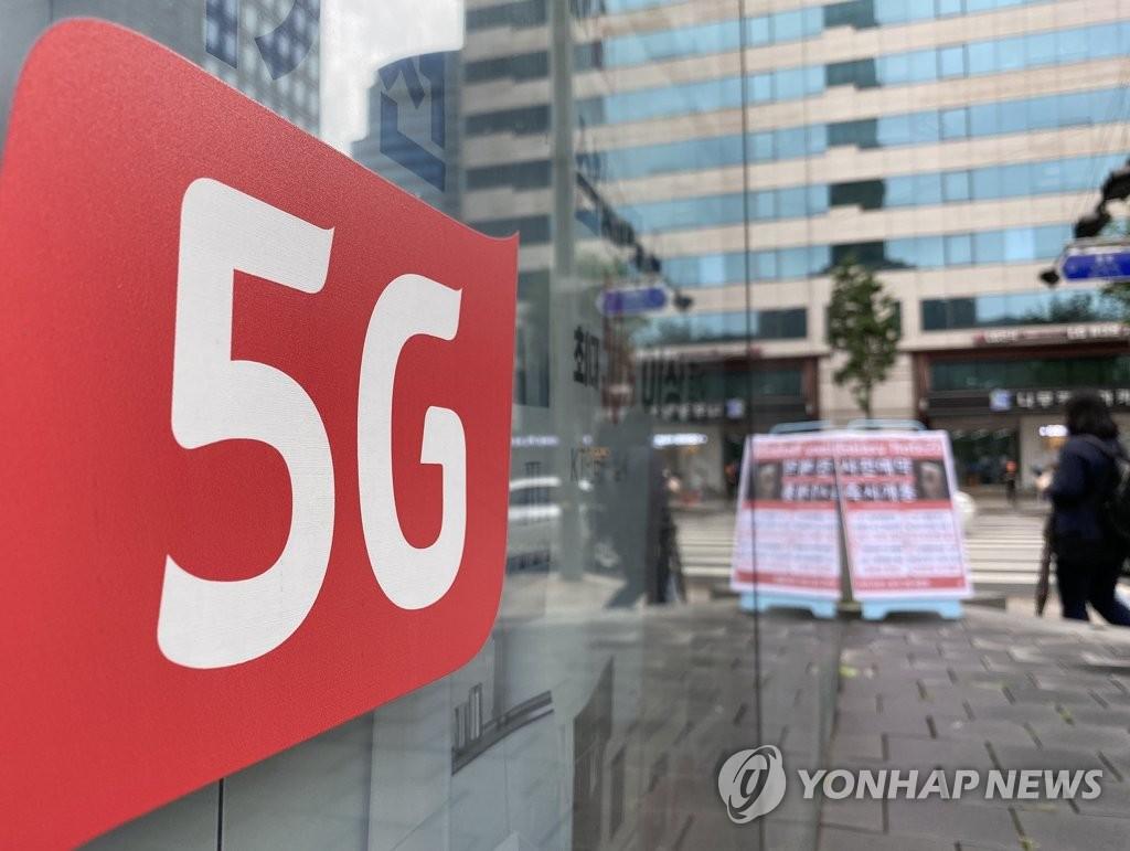 """5G 소비자들, 이통사 찾아 """"불통 5G에 쓴 요금 배상하라"""""""