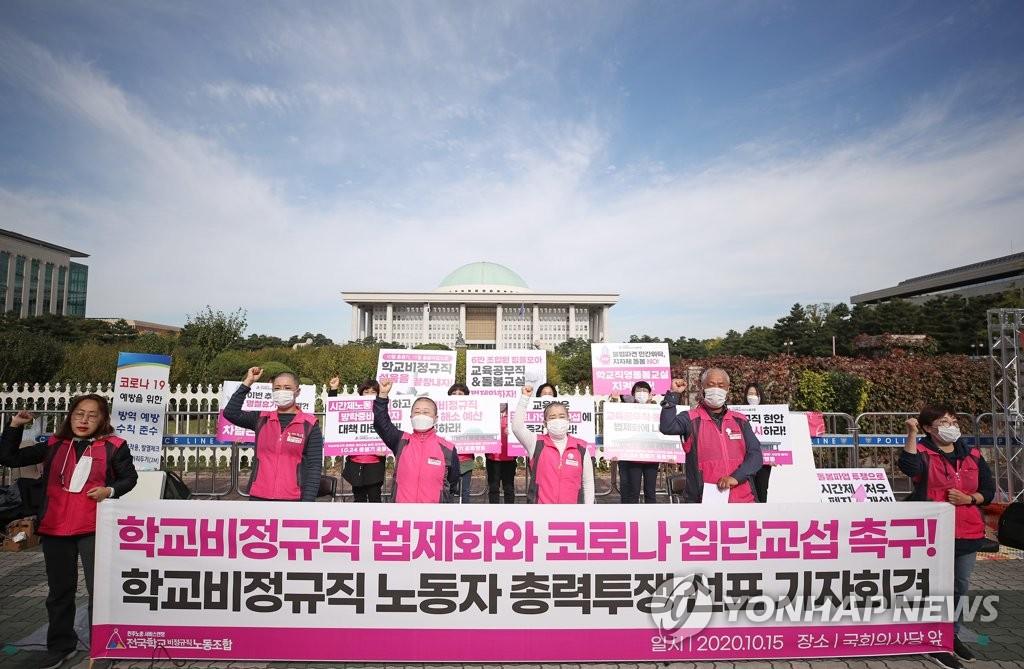 """대법 """"학교 회계직원 호봉 승급제한 규정 차별 아냐"""""""