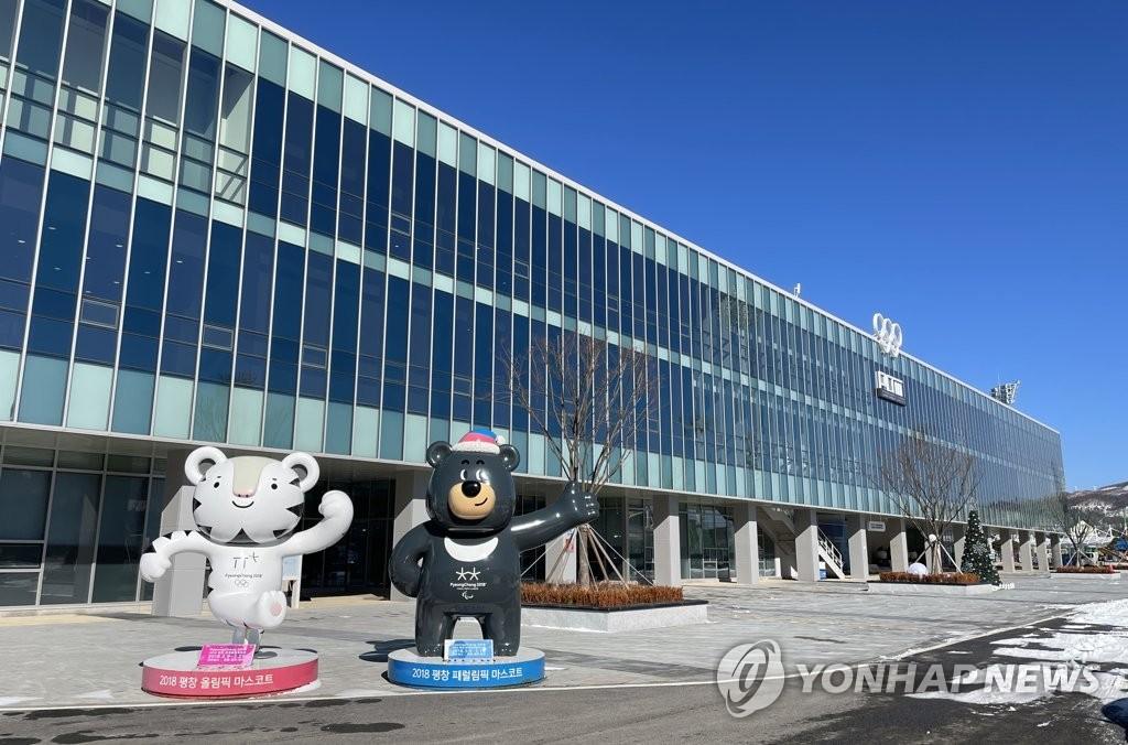 2018평창올림픽기념관 '가정의달' 문화프로그램 풍성