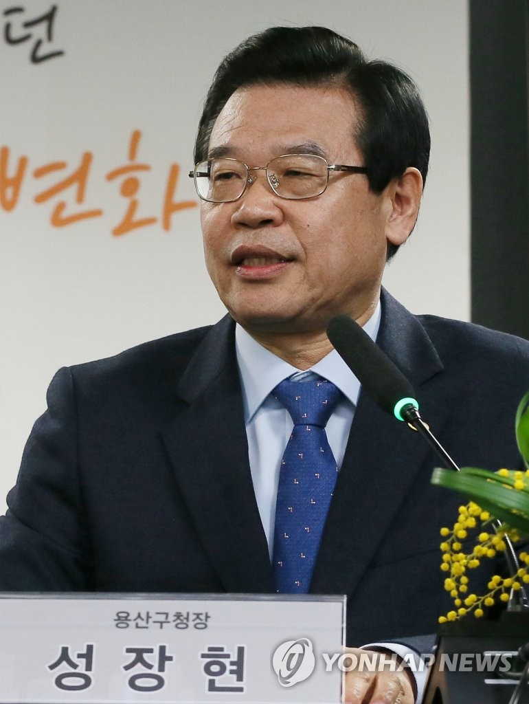 특수본, '투기 의혹' 성장현 용산구청장 수사 착수