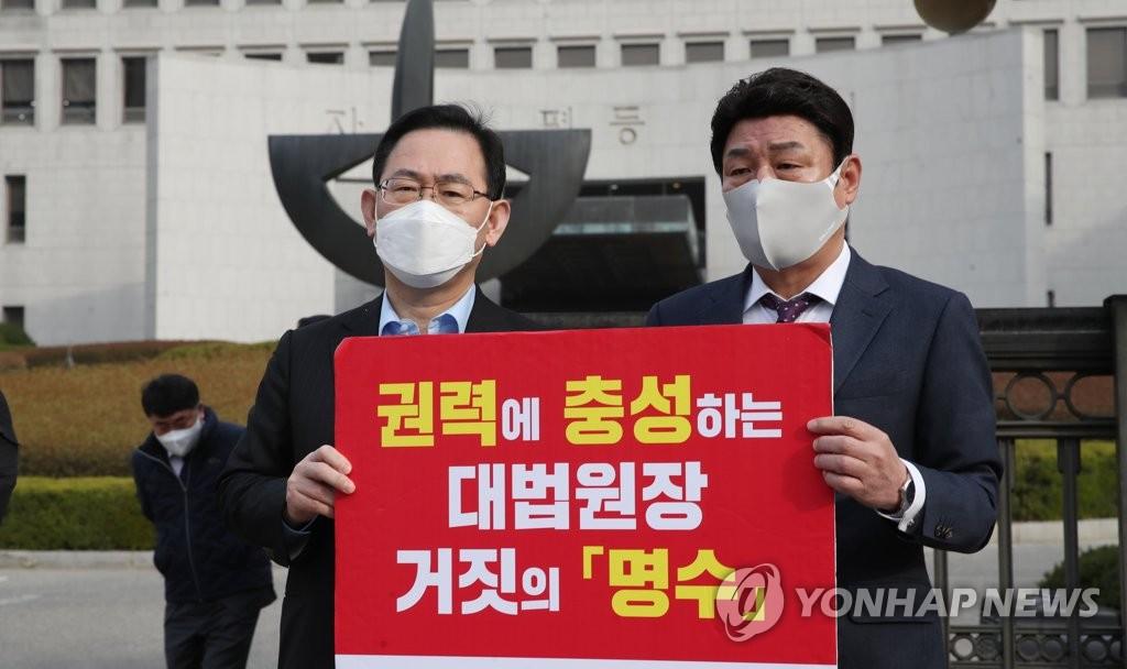 국민의힘, 오늘 대법원 앞서 '김명수 사퇴촉구' 공동선언