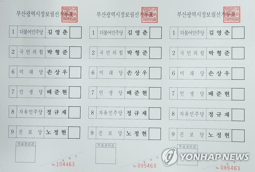 기표한 사전투표 용지 인증샷이 온라인에…부산시선관위 조사