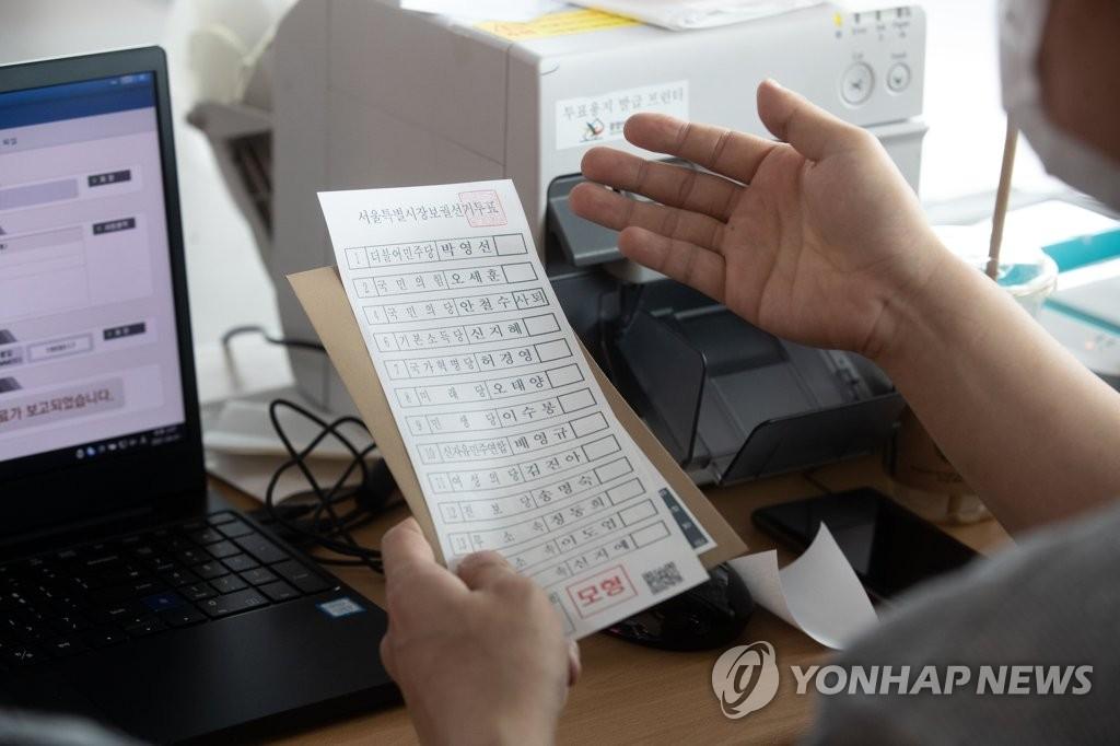 """선관위, 직원 3천명 책임보험 추진…野 """"도덕적 해이 우려"""""""