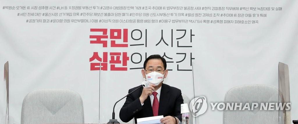 """국민의힘, 부동산 투기 의혹 자체 조사…""""위법은 처벌"""""""